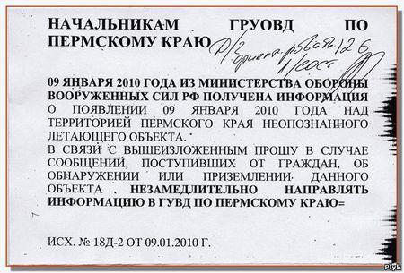 Аномальныезоны России очень интересуют ученых