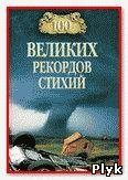 Непомнящий Hиколай 100 великих рекордов стихий