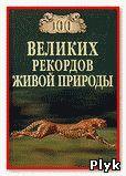 Непомнящий Hиколай 100 великих рекордов живой природы