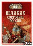 Н. Непомнящий 100 великих сокровищ России