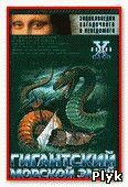 Непомнящий Hиколай Гигантский морской змей