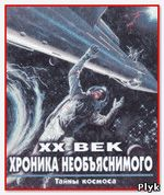 Зигуненко Cтанислав ХХ век: Хроника необъяснимого.Тайны космоса