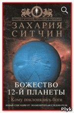 Захария Ситчин Божество 12-й планеты. 1995 г.