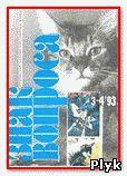 С. Бузиновский Ю. Росциус Н. Непомнящий Знак вопроса 1993 № 3-4