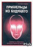Брюс Голдберг Пришельцы из Будущего Теория и практика путешествий во времени