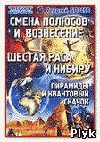 Георгий Бореев Шестая раса и Нибиру