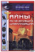 А. Варакин, Л. Зданович Тайны исчезнувших цивилизаций