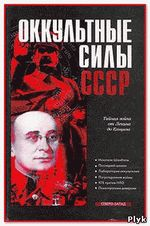 Колпакиди Александр Оккультные силы СССР
