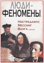 Терещенко В. Люди-феномены