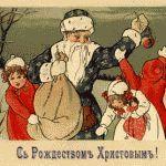 rossijskie-dorevolyutsionnye-rozhdestvenskie-otkrytki-s-dedom-morozom