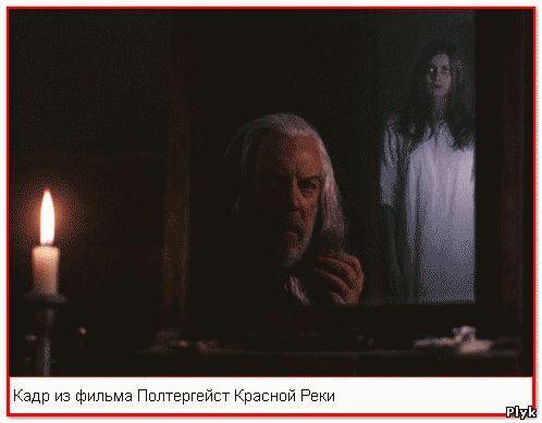 Кадр из фильма Полтергейст Красной Реки