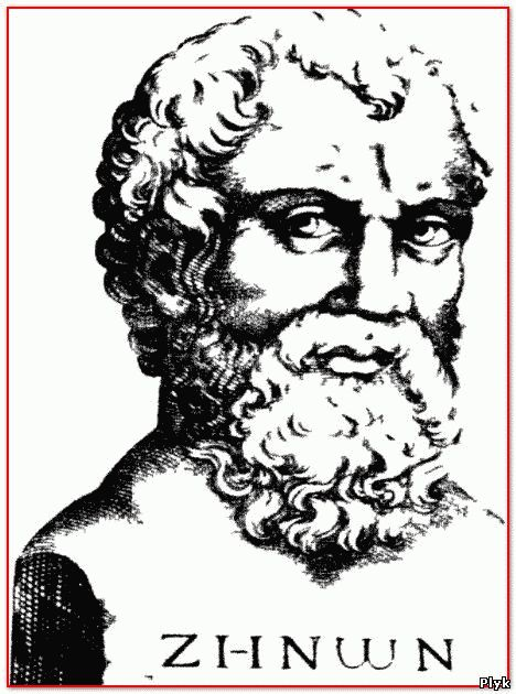 философ Зенон Элейский