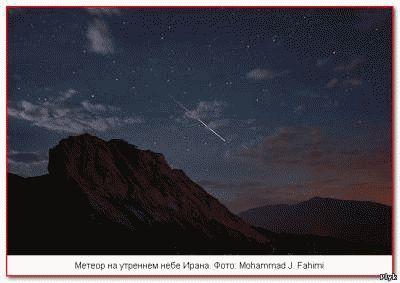 Метеор на утреннем небе Ирана
