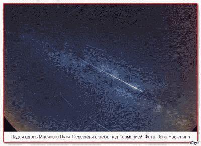 Падая вдоль Млечного Пути: Персеиды в небе над Германией