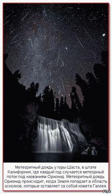 Метеоритный дождь Орионид