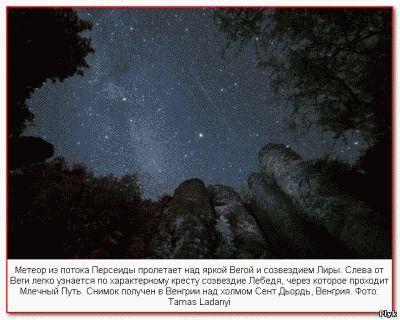 Метеор из потока Персеиды пролетает над яркой Вегой и созвездием Лиры