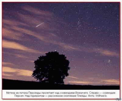 Метеор из потока Персеиды пролетает над созвездием Возничего