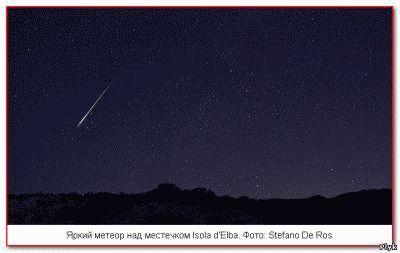 Яркий метеор над местечком Isola d'Elba