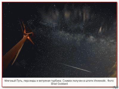 Млечный Путь, персеиды и ветряная турбина