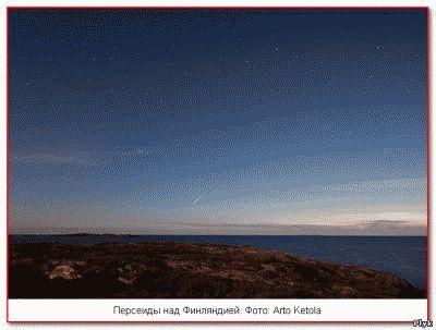 Персеиды над Финляндией