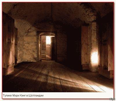 Мистические места мира, аномальные зоны, паранормальные места Шотландии рассказывают о тупике Мэри Кинг