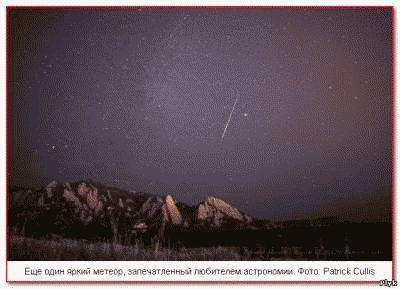 Еще один яркий метеор, запечатленный любителем астрономии