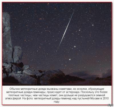 Обычно метеоритные дожди вызваны кометами