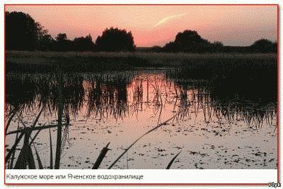Чертово озеро в Калужской области Калужское море или Яченское водохранилище