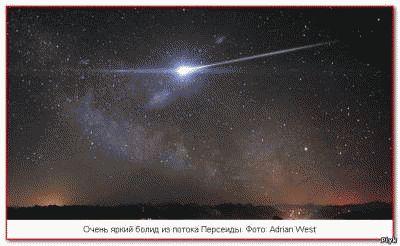 Очень яркий болид из звездного дождя Персеиды