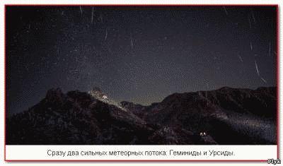 Сразу два сильных метеорных потока: Геминиды и Урсиды