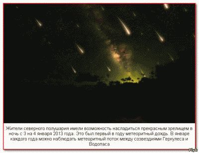 Это первый в году метеоритный дождь