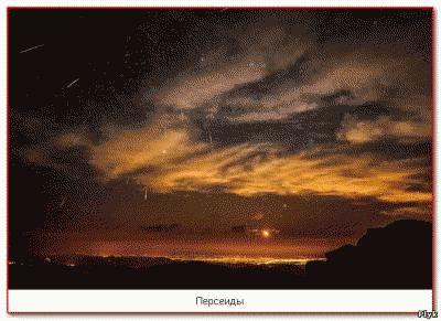 Звездный дождь Персеид.
