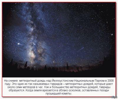 метеоритный дождь Тавридов над Йеллоустонским Национальным