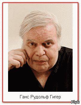 Творчество и искусство Ганс Рудольф Гигер и его книга Некрономикон