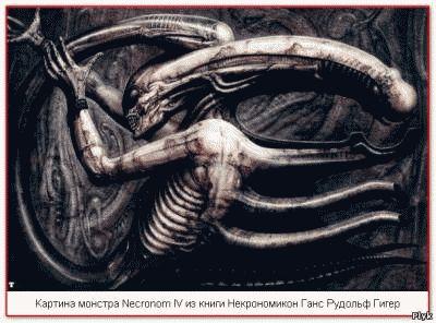 Картина Монстра Necronom IV из книги Некрономикон, скачать бесплатно, Ганс Рудольф Гигер