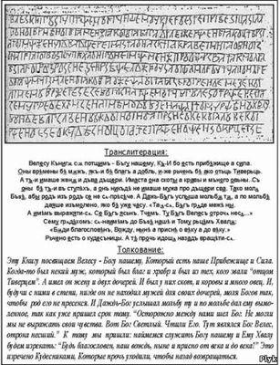 Книга Велеса, перевод дощечки