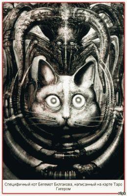 На картине специфичный кот Бегемот, написанный на карте Таро Гигером