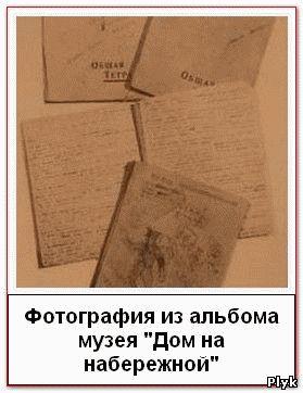 Дневники Льва Федотова из музея
