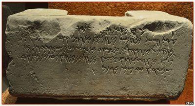 Письменность загадочной цивилизвации