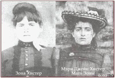 Паранормальный случай дух из Зоны Хистер из Гринбрира, мать и покойная дочь