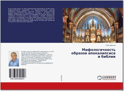 Книга Краснова Мифологичность образов Апокалипсиса и Библии