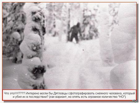 Гибель Дятловцев произошла от лап снежногочеловека