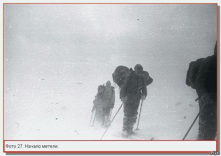 Перевал Дятлова.