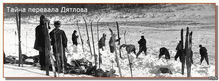 Что же произошло с группой Дятлова?Версии гибели Дятловцев на перевале Дятлова