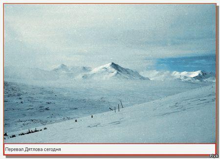 Перевал Дятлова выглядит сегодняименно так