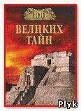 Н. Непомнящий А. Низовский 100 великих тайн