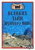 Непомнящий Hиколай 100 великих тайн Древнего мира