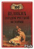 Непомнящий Hиколай 100 великих загадок русской истории