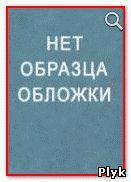 Чернобров Вадим Секретный эксперимент
