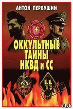 Антон Первушин Оккультные тайны НКВД и СС